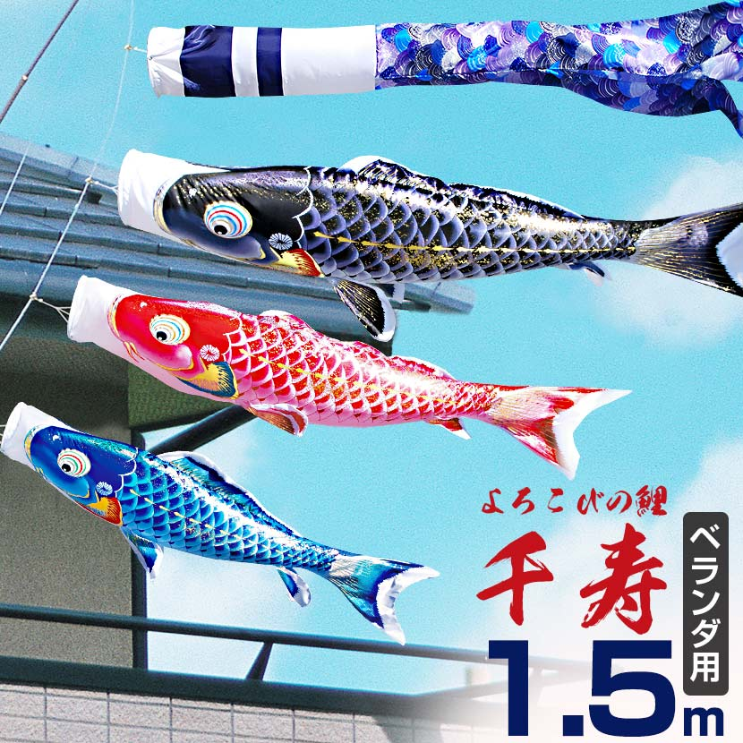 こいのぼり 鯉のぼり ベランダ用 こいのぼり 徳永鯉 千寿1.5m ベランダ用ロイヤルセット 鯉のぼり 家紋入れ・名前入れ可能吹流し