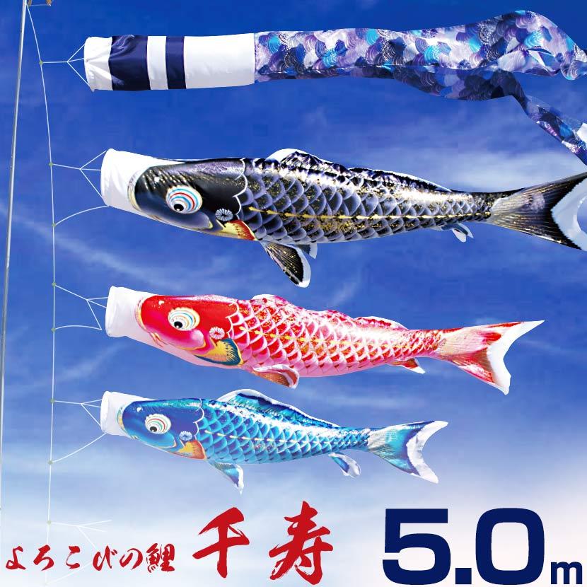 大型鯉のぼり 徳永鯉 千寿 5m こいのぼり6点セット 家紋入れ・名前入れ可能吹流し