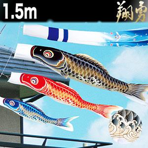 こいのぼり 鯉のぼり ベランダ用 こいのぼり 鯉のぼり 翔勇 1.5m ベランダ用鯉のぼり 家紋入れ・名前入れ可能吹流し
