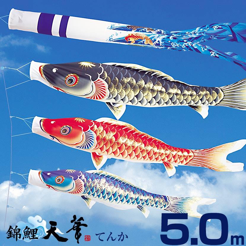 大型鯉のぼり 天華 5m こいのぼり6点セット 家紋入れ・名前入れ可能吹流し