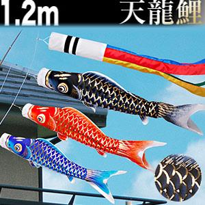こいのぼり 鯉のぼり ベランダ用 こいのぼり 鯉のぼり 天龍 1.2m ベランダ用鯉のぼり 家紋入れ・名前入れ可能吹流し