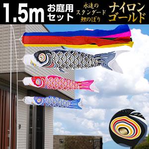 【こいのぼり】【お庭用スタンドセット 鯉のぼり】ナイロンゴールド 五色吹流し 1.5m 鯉のぼり庭園用スタンドセット 砂袋付