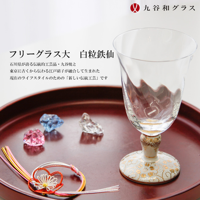 九谷焼 九谷和グラス フリーグラス 大 白粒鉄仙 FLt124 日本みやげ 贈答品 日本製 【メール便不可】