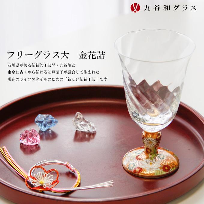 九谷焼 九谷和グラス フリーグラス 大 金花詰 FLt128 日本みやげ 贈答品 日本製 【メール便不可】