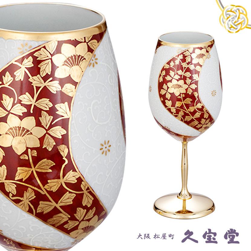九谷焼 ワイン杯ゴールド 金襴手唐草文 レッド 錦山窯 画 陶器の高級ワイングラス