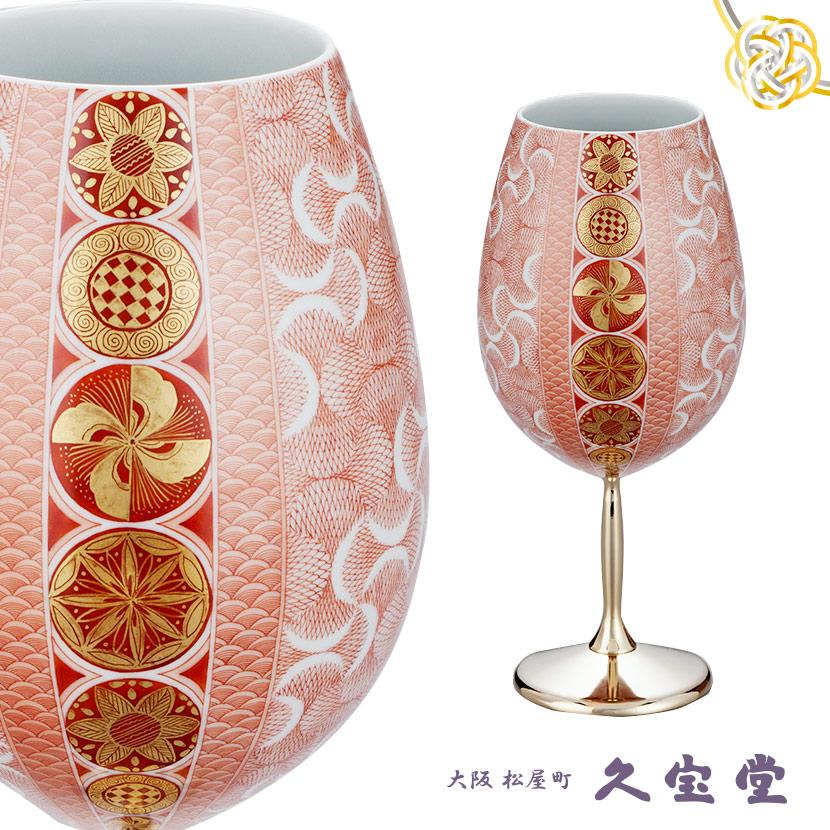 九谷焼 ワイン杯ゴールド 赤絵細描 赤網手永楽文 福島武山 画 陶器の高級ワイングラス
