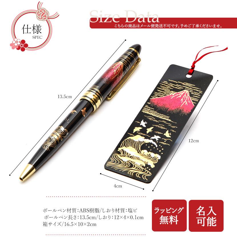 日本漆器艺术笔 & 书签设置红富士 Yamanaka 漆器日本纪念品