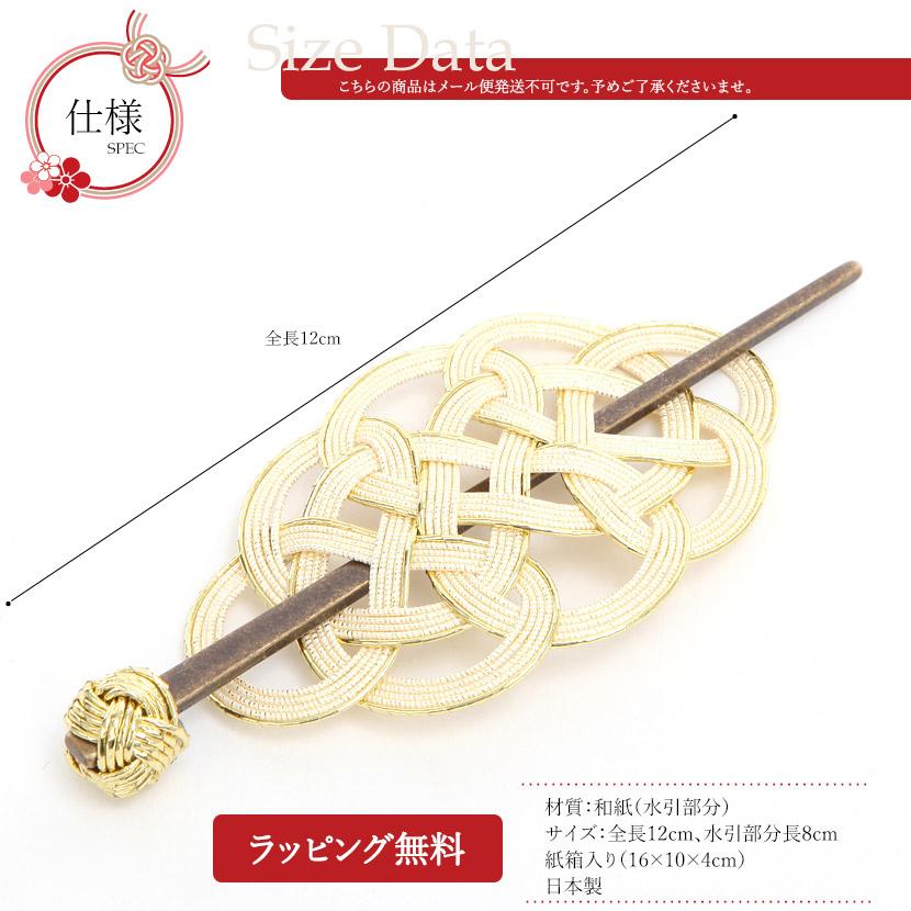 水引小物 マジェステ 白 かんざしバレッタ ヘアアクセサリー 飯田水引 日本製