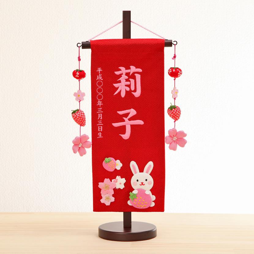 【雛人形 名前旗】【桃の節句 ひな祭り名前旗】名前旗 小サイズ 苺うさぎ 刺繍 お誕生日【送料無料】