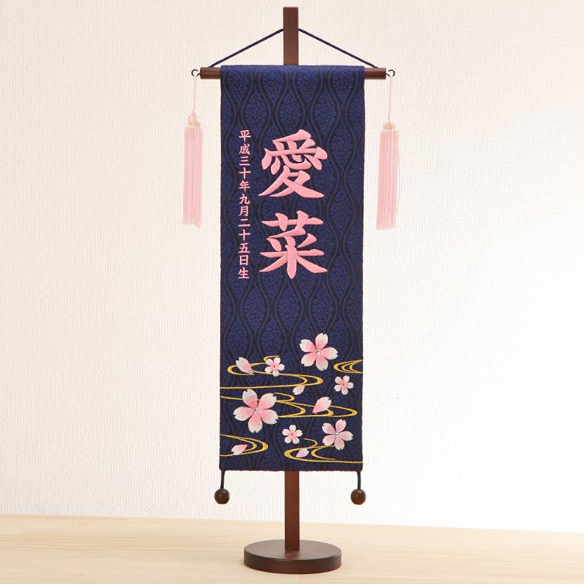 【雛人形 名前旗】【桃の節句 ひな祭り名前旗】 ぼかし桜(紺)刺繍 お誕生日【送料無料】