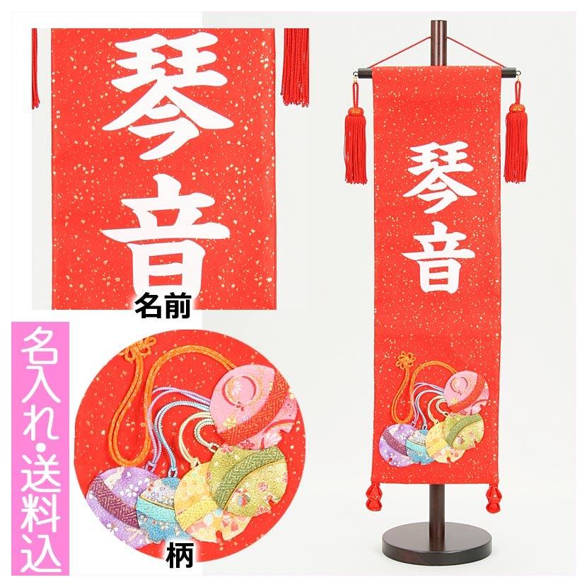 【雛人形 名前旗】【桃の節句 ひな祭り名前旗】 名前旗 中 金襴 鈴 赤【送料無料】