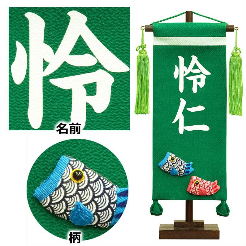 五月人形 名前旗 端午の節句 五月名前旗 ちりめん 小 鯉 緑 送料無料