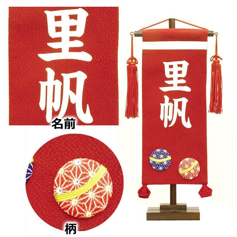 【雛人形 名前旗】【桃の節句 ひな祭り名前旗】名前旗 小 まり 赤【送料無料】