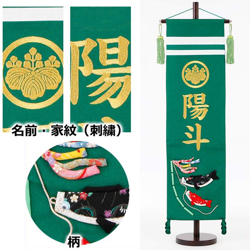 【五月人形 名前旗】刺繍・名前+家紋旗 ちりめん 鯉のぼり ・緑 大
