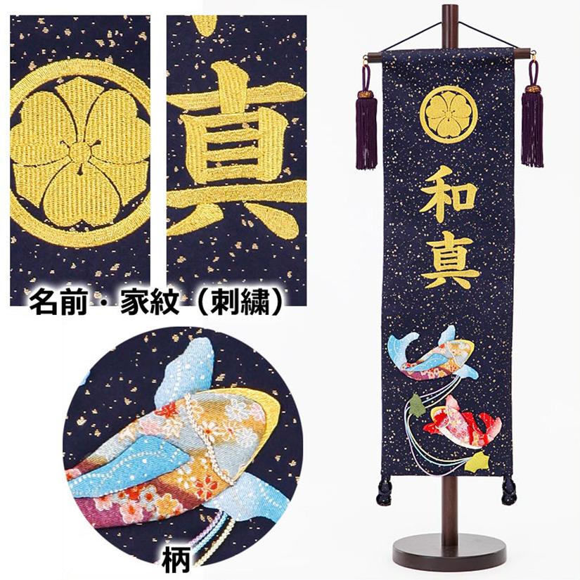 【五月人形 名前旗】刺繍・名前+家紋旗 ちりめん 泳鯉 ・紺 中