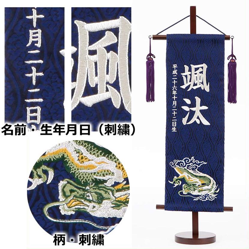 【五月人形 名前旗】銀刺繍名前旗 誕生日入り 名物裂 飛龍・紺 特中