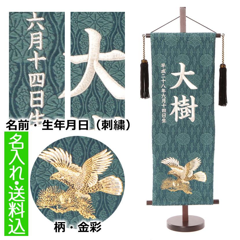 五月人形 名前旗 名物裂・銀刺繍名前旗 誕生日入り 上刺繍 鷹・青緑 特中