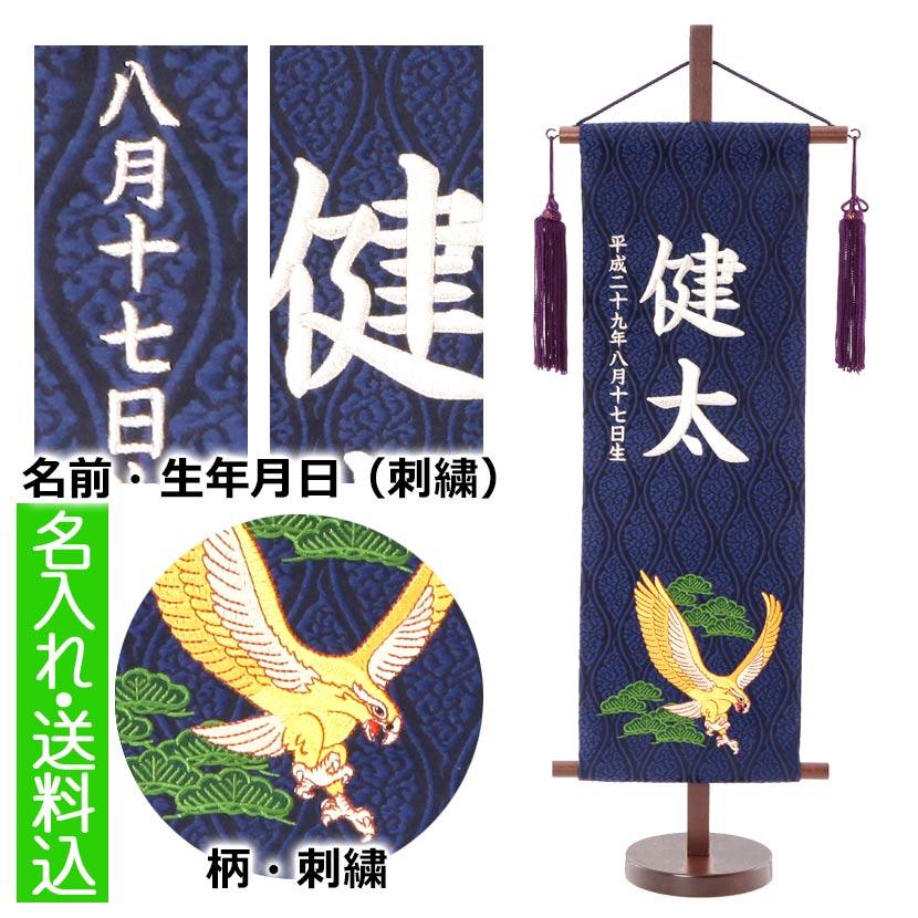 五月人形 名前旗 名物裂・銀刺繍名前旗 誕生日入り 上刺繍 鷹・紺 特中