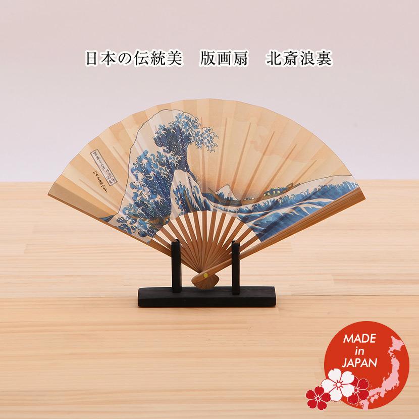 日本土産 版画扇 5寸 北斎浪裏  世界文化遺産 国産品【メール便不可】