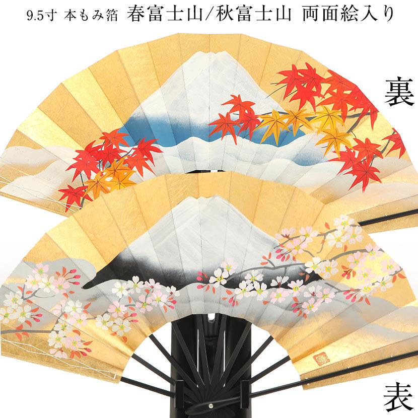 日本土産 京扇子 高級飾扇 9.5寸 本もみ箔 春富士山/秋富士山 両面絵入り 7-1 日本製