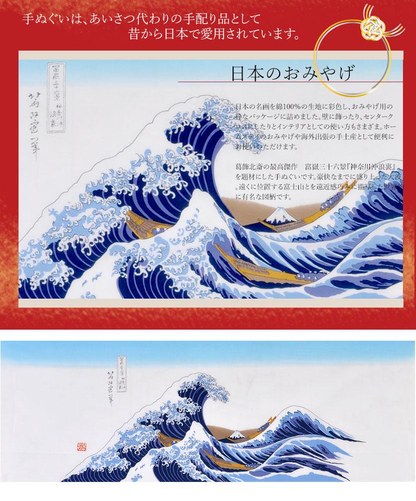 【日本のお土産】日本手拭 北斎浪  世界文化遺産 国産品【名入れ可能商品】【メール便可】
