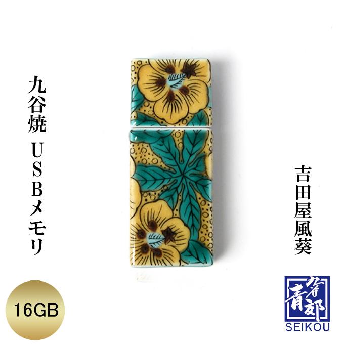 九谷焼 USBメモリ 吉田屋風葵 16GB 青郊窯 日本製 日本土産 【名入れ可能商品】【メール便不可】