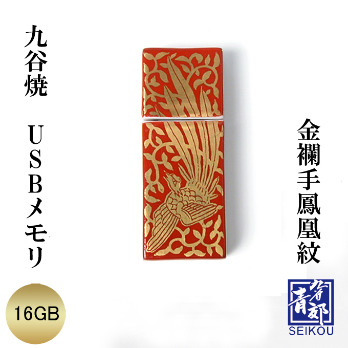 九谷焼 USBメモリ 金襴手鳳凰紋 16GB 青郊窯 日本製 日本土産 【名入れ可能商品】【メール便不可】