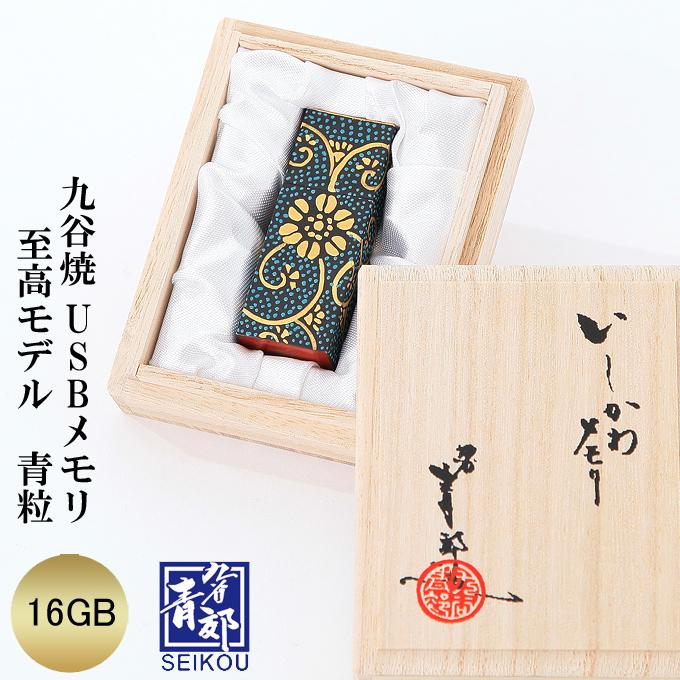 九谷焼 USBメモリ 至高モデル 青粒 16GB 青郊窯 日本製 日本土産 【メール便不可】