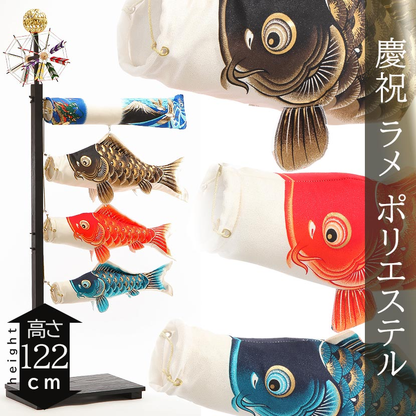 室内鯉のぼり 慶祝 ラメポリエステル 55cm送料無料 お部屋用 鯉のぼり
