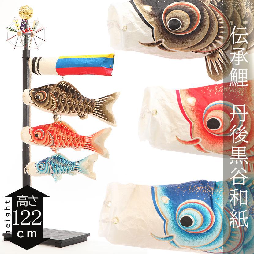 室内鯉のぼり 伝承鯉 丹後黒谷和紙送料無料 お部屋用 鯉のぼり