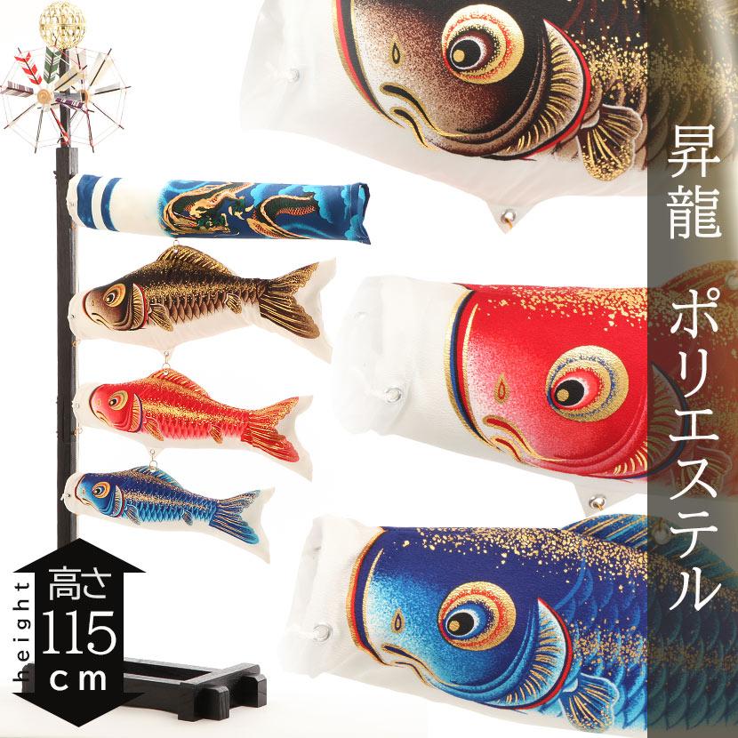 室内鯉のぼり 昇龍 ポリエステル送料無料 お部屋用 鯉のぼり 室内こいのぼり