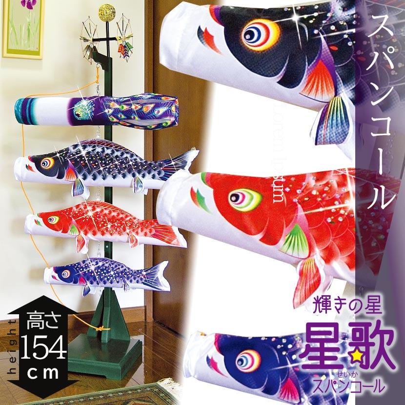 室内鯉のぼり 部屋用 こいのぼり 屋内つるし飾り 室内飾室内鯉のぼり 星歌スパンコール【送料無料】室内用こいのぼり