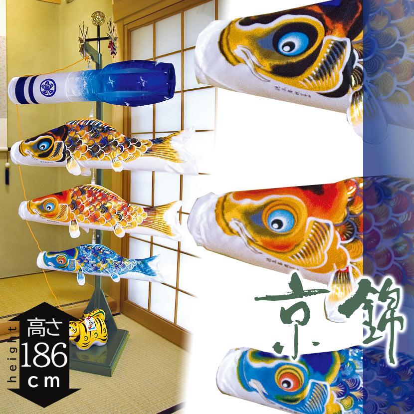 室内鯉のぼり 部屋用こいのぼり つるし飾り 室内飾京錦  【送料無料】室内用こいのぼり