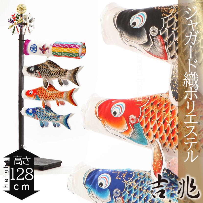 室内鯉のぼり 吉兆 ジャガード織ポリエステル送料無料 お部屋用 鯉のぼり 室内