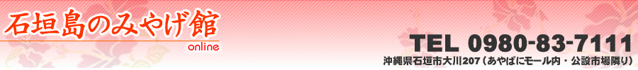 石垣島のみやげ館:沖縄・石垣島のお土産店「石垣島のみやげ館」