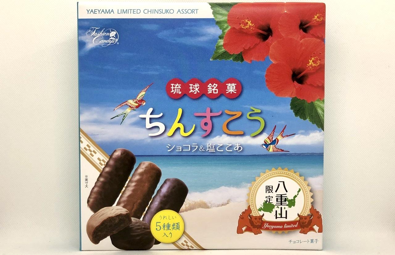 ファッションキャンディちんすこう八重山限定 ショコラ 塩ここあ 石垣 沖縄 お土産 新品 選択