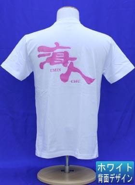 沖縄県石垣島よりお届けします 大人気の海人 販売 ラメ付Tシャツ ラメ海人 ピンク Tシャツ 大人用 ホワイト 今ダケ送料無料