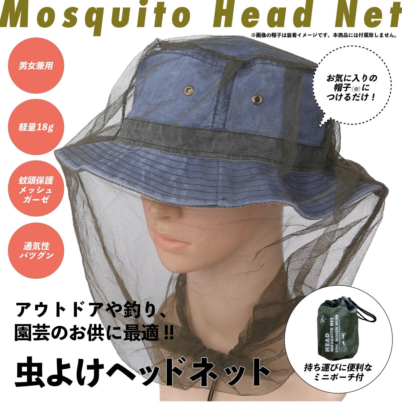 アウトドア ガーデニングなどに最適です 虫よけネット フェイス カバー アウトドア メッシュ モスキート 蚊除け 防虫ネット 虫除けネット