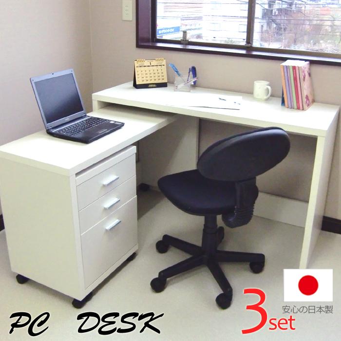 パソコンデスク デスク3点セット 木製 引出 キャスター キャスター付き 机 デスク 幅120cm PCデスク ワークデスクオシャレ RCP