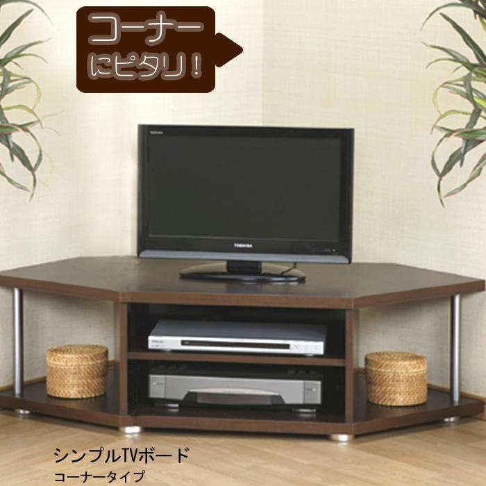 シンプルTVボード コーナータイプ コーナーボード テレビ台 コーナー 日本製 組み立て式 AVボード 一人暮らし