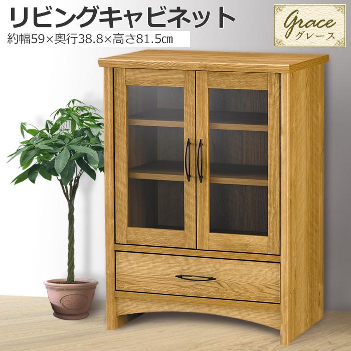 キャビネット 食器棚 木製 本棚 収納 サイドボード リビング収納