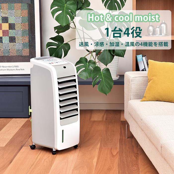 温冷風扇 扇風機 ヒーター 冷風扇 涼風扇 キャスター付き リモコン付き 1台4役 温風 タイマー付き