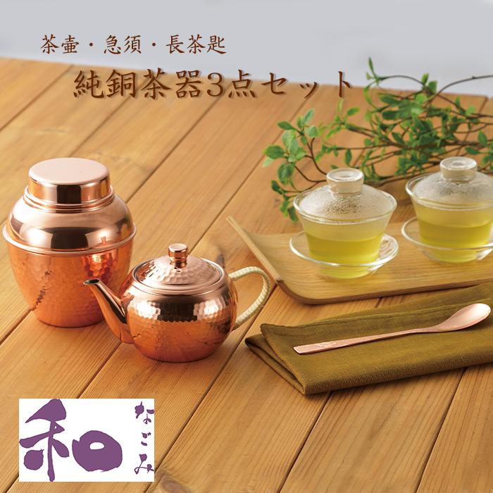 茶器セット 銅 茶道具 茶器3点セット 光沢のあるミラー仕上げ 茶器 3点セット 茶壷 急須 贈り物 銅製 お茶 日本製 箱入り 卸売り セット 茶匙 ギフト 引き出物 お得クーポン発行中