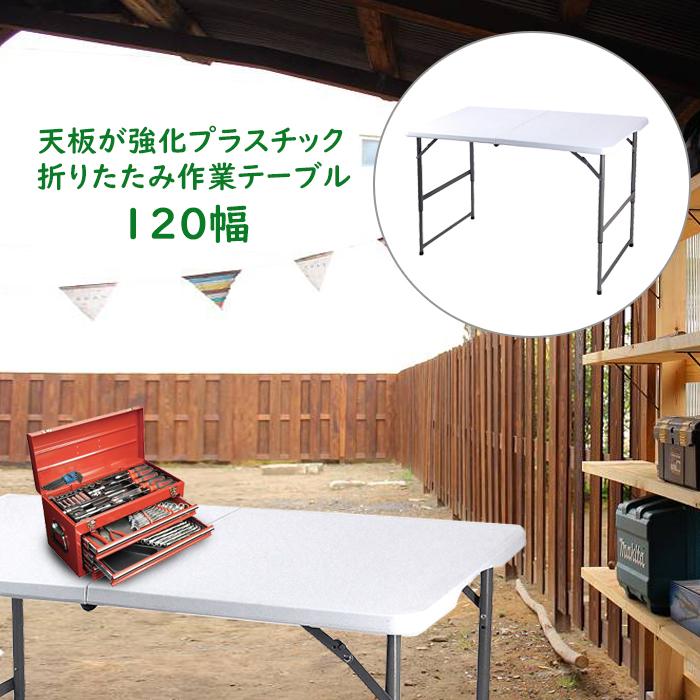 テーブル 折り畳み 屋外 作業台 希望者のみラッピング無料 ガーデニング 120幅 机 メーカー直売 天板が強化プラスチックの折りたたみ作業テーブル キャンプ