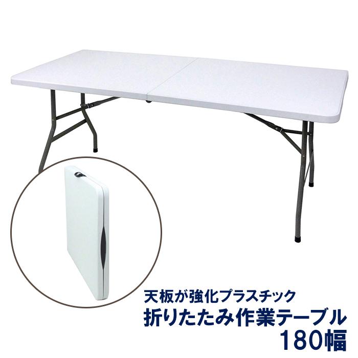 テーブル 折り畳み 屋外 作業台 格安SALEスタート 特価キャンペーン ガーデニング 天板が強化プラスチックの折りたたみ作業テーブル 机 キャンプ 幅180