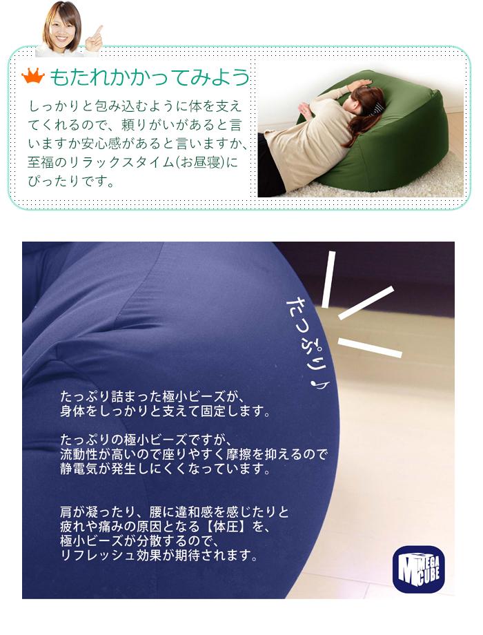 ビーズクッション おしゃれ ジャンボ 大きい ソファー クッション / M