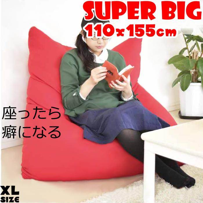 ビーズソファ 大きい ジャンボ ビーズクッション 大 おしゃれ ジャンボ ビッグ 特大 ソファー 大きい 座椅子 XL 背もたれ ビーズクッションソファ