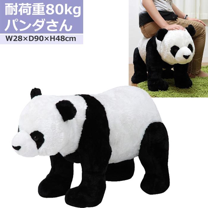 パンダ ぬいぐるみ 大人も座れる 椅子 インテリア おしゃれ 耐荷重80kg プレゼント 贈り物 お祝い