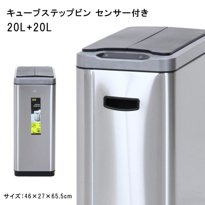 ダストボックス スリム 40L (20+20L) センサー付き 分別 自動開閉 インナーボックス 2個付き 大容量 キッチン ステンレス
