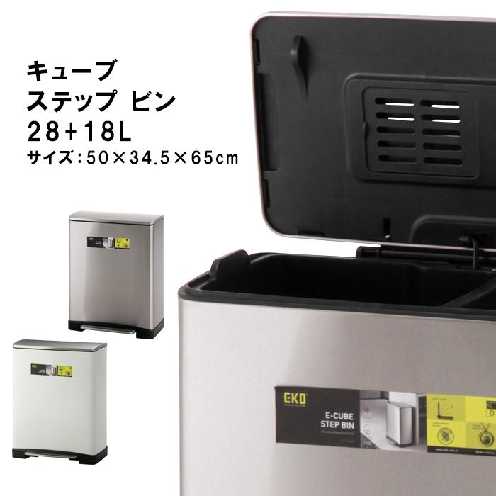 ゴミ箱 ふた付き ペダル式 分別 28L+18L ダストボックス インボックス付き ロック機能 2カラー
